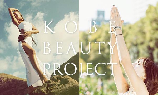 Kobe Beauty Project vol.2 with ポートタワー イベント画像1
