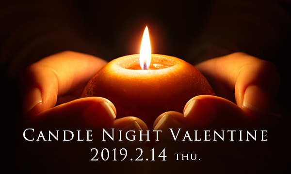 Candle Night Valentine 2018 イベント画像1
