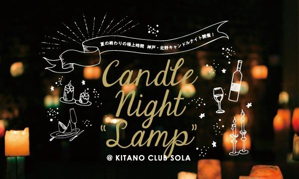 """キャンドルナイト《sola candle night """"Lamp""""》 イベント画像1"""