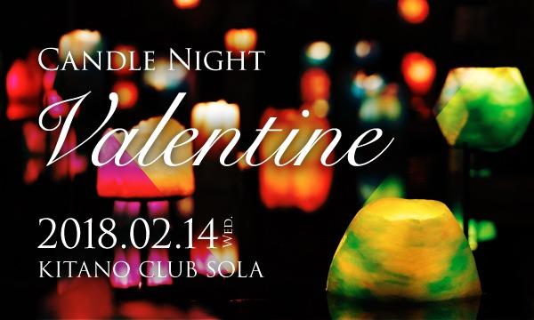 Candle Night Valentine / キャンドルナイト バレンタイン イベント画像1