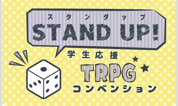 学生応援!TRPGコンベンション「STAND UP!(スタンダップ!)」 イベント画像1