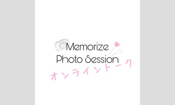 【1月9日】Memorizeオンライントーク会 イベント画像1