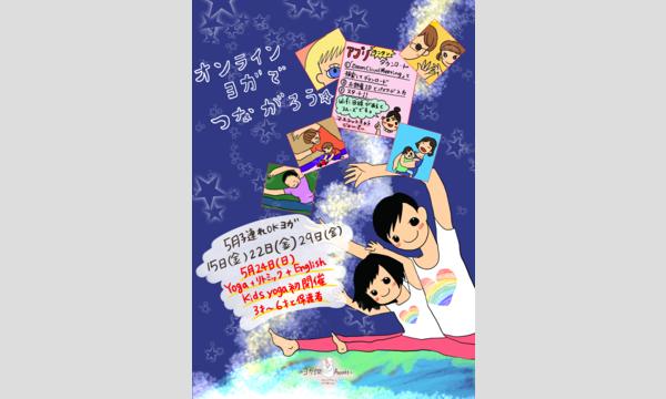 【キッズ向け・ヨガ】 「英語のお歌とキッズヨガ」supported byひの社会教育センター イベント画像1