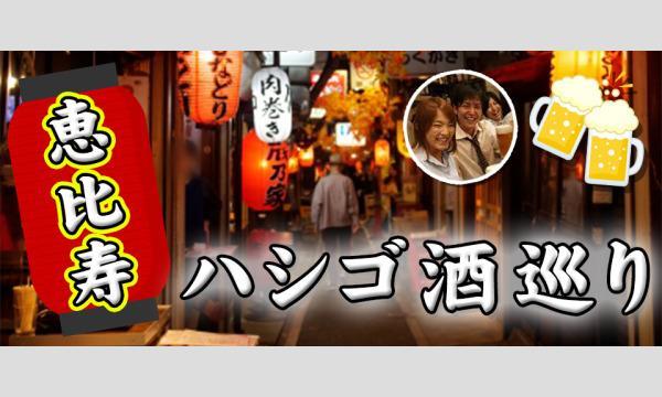5月15日(土)19:00開催!恵比寿はしご酒コン - 女性無料!20代30代!恵比寿ではしご酒しよう!