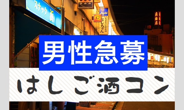 2月21日(木)20時開催!横浜野毛はしご酒コン -女性人気!横浜野毛小路ではしご酒しよう! イベント画像1