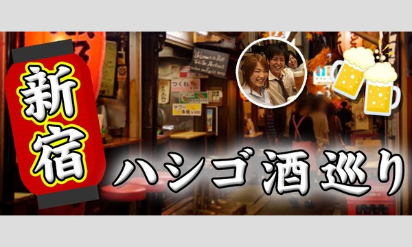 9月14日(土)17:00開催!新宿はしご酒コン - 女性人気!20代30代!新宿ではしご酒しよう! イベント画像1