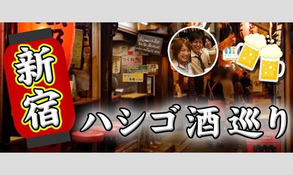 8月31日(土)17:00開催!新宿はしご酒コン - 女性人気!20代30代!新宿ではしご酒しよう! イベント画像1