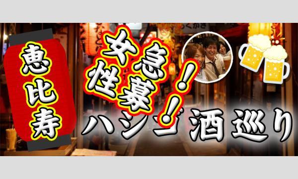premium partyの6月12日(土)19:00開催!恵比寿はしご酒コン - 女性無料!20代30代!恵比寿ではしご酒しよう!イベント