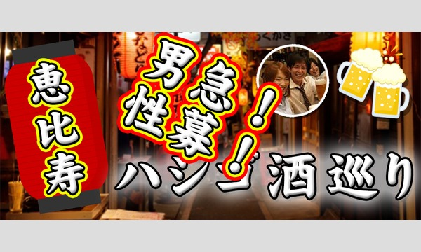 premium partyの10月10日(土)17:00開催!恵比寿はしご酒コン - 女性人気!20代30代!恵比寿ではしご酒しよう!イベント