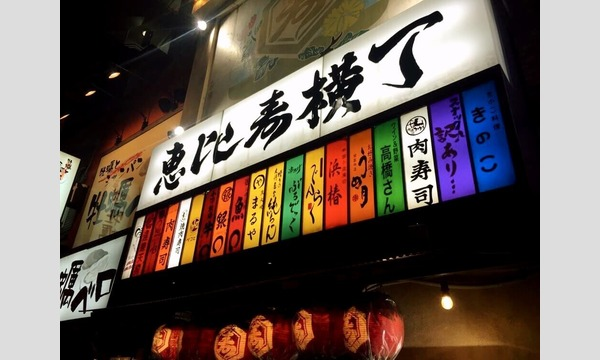 3月19日開催!恵比寿ハシゴ酒コン - 女性無料ご招待!恵比寿横丁でハシゴ酒しよう☆ イベント画像1
