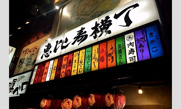 12月20日(木)20時開催!恵比寿はしご酒コン - 女性無料!女性人気!恵比寿横丁ではしご酒しよう! イベント画像1