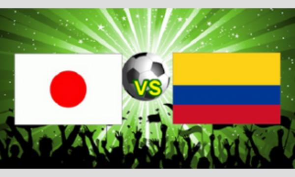 日本×コロンビア ワールドカップパブリックビューイングパーティー!大画面で応援しよう飲み放題付き!MAX50名様 イベント画像1