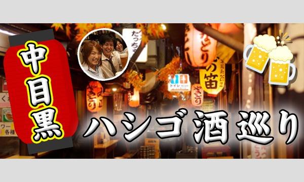 premium partyの10月13日(火)20:00開催!中目黒はしご酒コン - 女性人気!20代30代!中目黒ではしご酒しよう!イベント