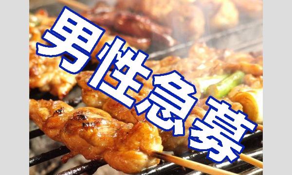 1月13日(日)16時開催!恵比寿はしご酒コン 焼鳥編- 女性無料!女性人気!焼鳥をつまみにはしご酒しよう! イベント画像1