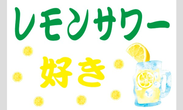 2月27日開催★20代限定レモンサワー好きパーティ★特製レモンサワーがつなぐ出会いに乾杯★恵比寿のオシャレなカフェ!
