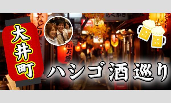 premium partyの5月14日(金)19:00開催!大井町はしご酒コン - 女性無料ご招待!大井町ではしご酒しよう!イベント