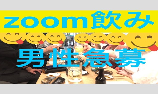 premium partyの2月3日(水)20:30開催!ZOOM飲み会【女性無料】【お笑い芸人が進行役!】首都圏在住者限定!イベント