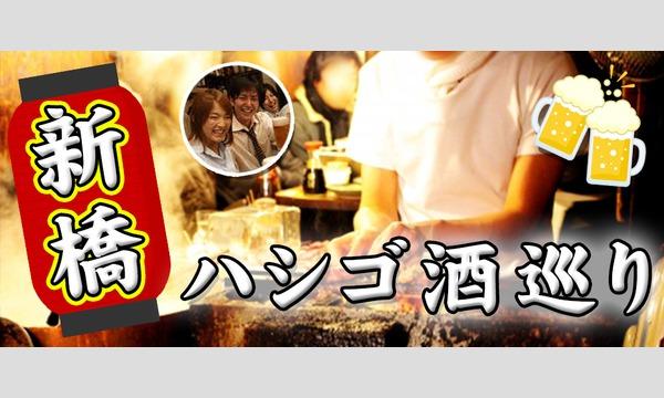 7月17日(金)20:00開催!新橋はしご酒コン - 女性人気!20代30代!新橋ではしご酒しよう! イベント画像1