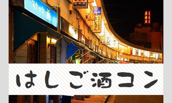 2月22日開催!野毛はしご酒コン -女性無料ご招待!横浜の野毛小路でハシゴ酒しよう! in神奈川イベント