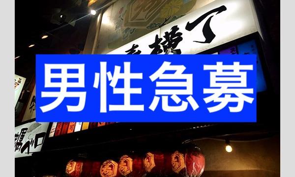 2月20日(水)20時開催!恵比寿はしご酒コン - 女性人気!恵比寿横丁等ではしご酒しよう! イベント画像1
