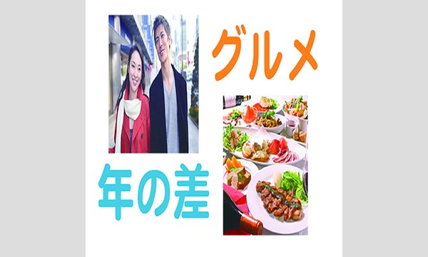 ★プチ年の差×グルメ★交流会★ in東京イベント