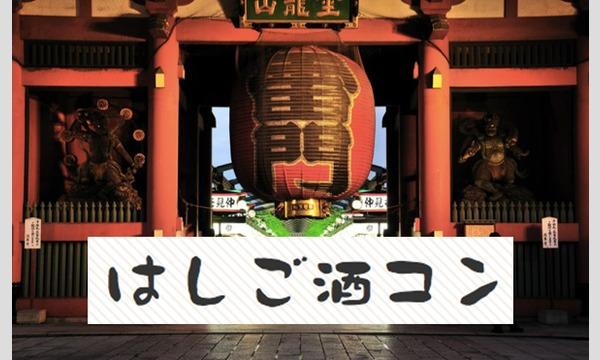 浅草ハシゴ酒コン - 浅草でハシゴ酒しよう-女性無料にてご招待! in東京イベント