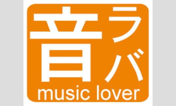 音ラバ(音楽好き交流会) in東京イベント