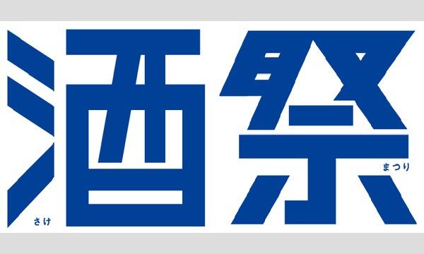 1月28日開催!酒祭 - 5時間アルコール飲み放題イベント! in東京イベント
