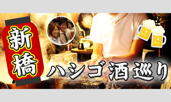 premium partyの9月23日(水)20:00開催!新橋はしご酒コン - 女性人気!20代30代!新橋ではしご酒しよう!イベント