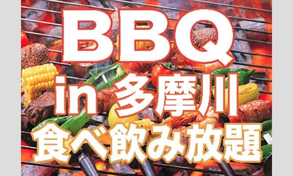 多摩川でBBQ大会!食べ放題&飲み放題!女性人気!男性急募!MAX150名様 イベント画像1