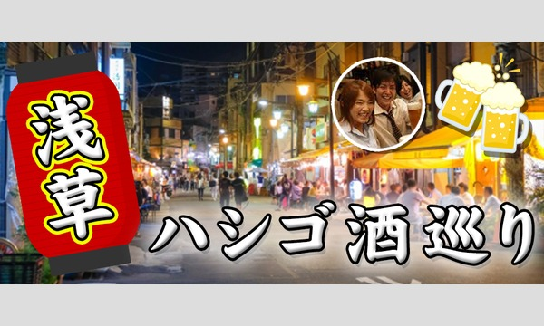 3月9日(月)20時開催!浅草はしご酒コン - 女性人気!1人参加限定!浅草のホッピー通りではしご酒しよう! イベント画像1