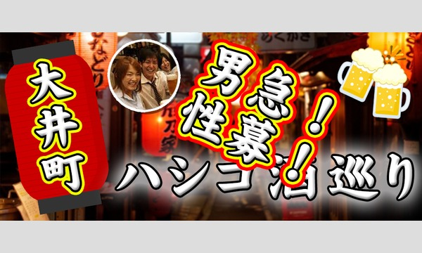 5月30日(木)20:00開催!大井町はしご酒コン - 女性人気!1人参加限定!大井町ではしご酒しよう! イベント画像1