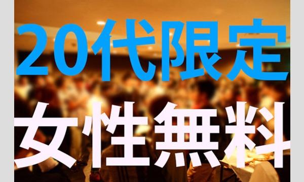 ★女性無料★男性急募★20代限定パーティ★デザート付き★恵比寿のオシャレなカフェで開催 in東京イベント