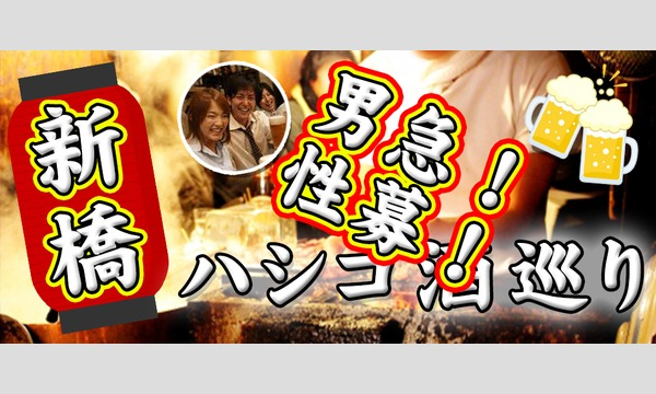 premium partyの11月6日(金)20:00開催!新橋はしご酒コン - 女性人気!20代30代!新橋ではしご酒しよう!イベント