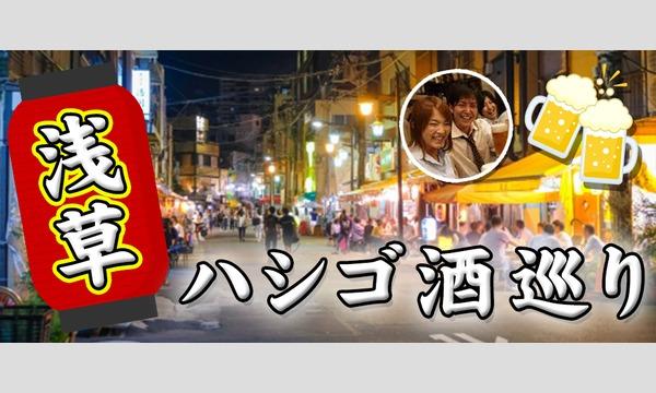 3月19日(木)20時開催!浅草はしご酒コン - 女性人気!1人参加限定!浅草のホッピー通りではしご酒しよう! イベント画像1