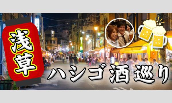 10月24日(日)17時開催!浅草はしご酒コン - 女性人気!浅草ではしご酒しよう!
