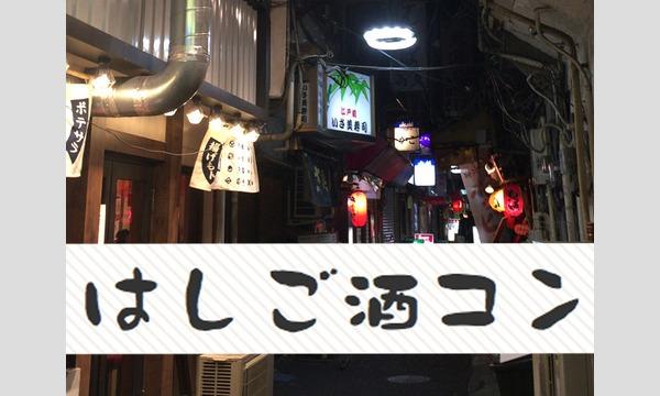 2月25日(月)20:00開催!大井町はしご酒コン - 女性人気!大井町ではしご酒しよう! イベント画像1