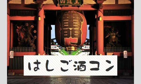 3月16日開催!浅草ハシゴ酒コン - 女性無料ご招待!浅草のホッピー通りでハシゴ酒しよう! イベント画像1