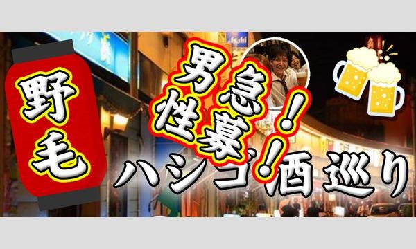 9月4日(水)20時開催!横浜野毛はしご酒コン -1人参加限定!女性人気!横浜野毛小路ではしご酒しよう! イベント画像1