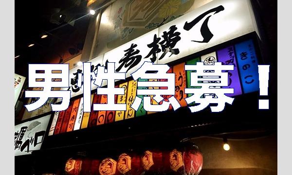 2月13日(水)20時開催!恵比寿はしご酒コン - 女性人気!恵比寿横丁等ではしご酒しよう! イベント画像1