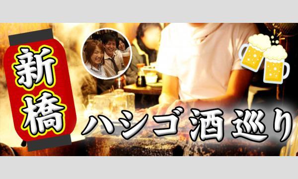 premium partyの7月29日(木)20:00開催!新橋はしご酒コン - 女性無料!20代30代!新橋ではしご酒しよう!イベント