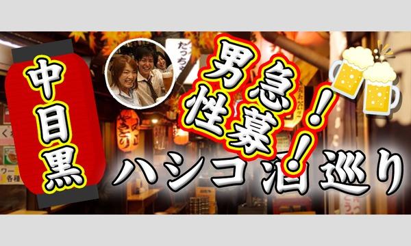 5月31日(金)20:00開催!中目黒はしご酒コン - 女性人気!20代30代!中目黒ではしご酒しよう! イベント画像1
