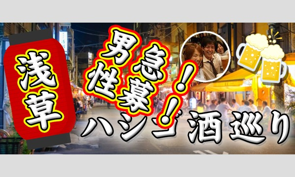 8月22日(木)20時開催!浅草はしご酒コン - 女性人気!1人参加限定!浅草のホッピー通りではしご酒しよう! イベント画像1
