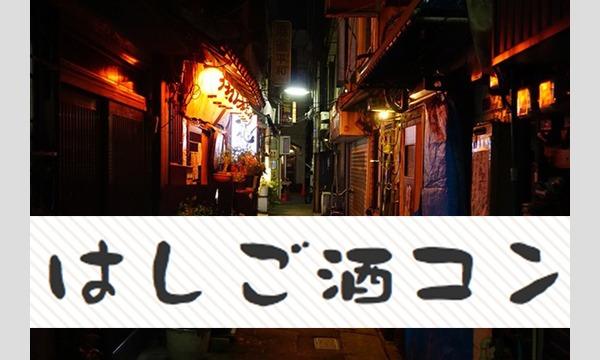 1月15日開催!高円寺はしご酒コン - せんべろの聖地高円寺ではしご酒しよう! in東京イベント