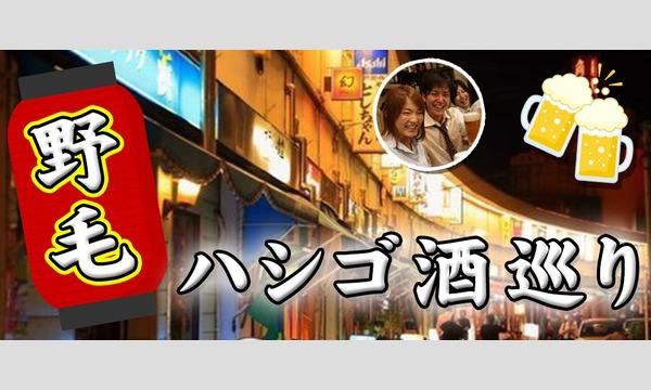 1月27日(月)20時開催!横浜野毛はしご酒コン -1人参加限定!女性人気!横浜野毛小路ではしご酒しよう! イベント画像1