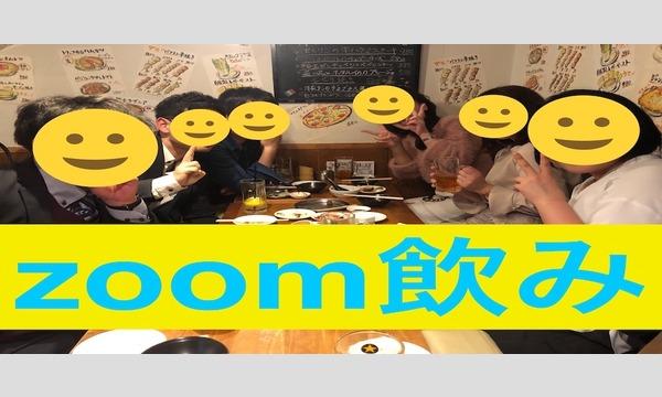 5/23(土)19:30 ZOOM飲み会【女性人気!】関東在住者限定!オンラインで楽しく乾杯! イベント画像1