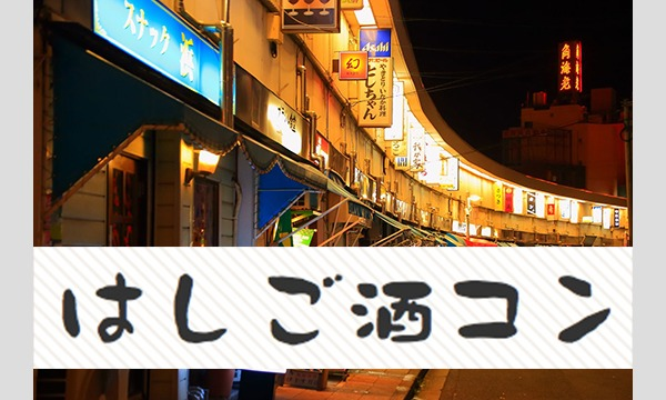 4月20日開催!野毛はしご酒コン -女性無料!20代30代!横浜野毛小路でハシゴ酒しよう! イベント画像1