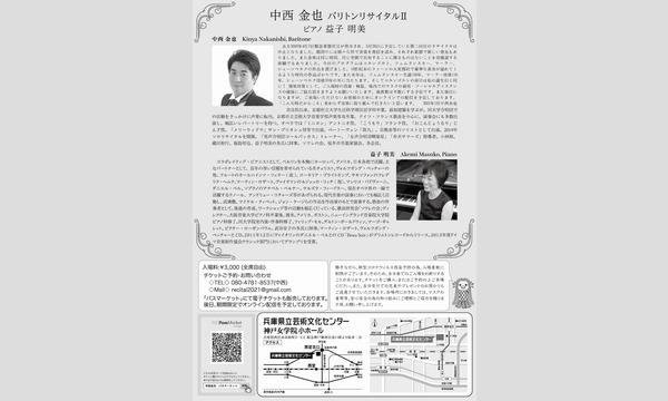 中西金也バリトンリサイタル2 ピアノ 益子明美 イベント画像2