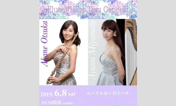 Flute大塚茜・Harp宮本あゆみ デュオコンサートVol.3 イベント画像1