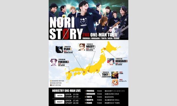 """【大阪公演】NORIST""""Ø""""RY 2ND ONE-MAN TOUR イベント画像1"""